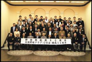 OB会結成30周年